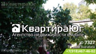 Срочная продажа! Купить дом в Анапе у моря в Анапе с гостевыми номерами у парка ореховая роща ID7327