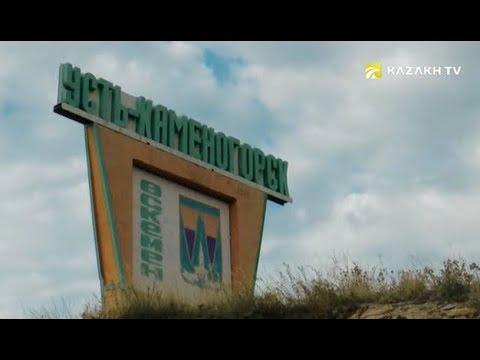 Загадки времени №21. Усть-Каменогорск - сердце рудного Алтая
