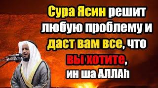 """Сура """"Ясин_ Решит все проблемы по воле АЛЛАХА, УБИРАЕТ ВЕСЬ НЕГАТИВ И СТРЕСС"""