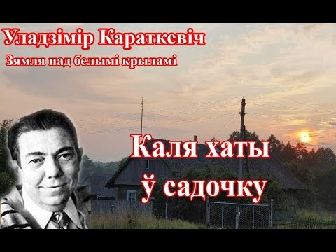 """Караткевіч """"Зямля пад белымі крыламі"""""""