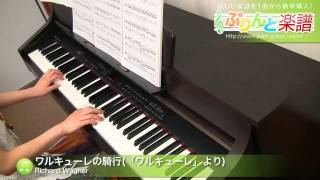 ワルキューレの騎行(「ワルキューレ」より) / Richard Wagner / 中級