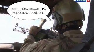 Российский спецназ в Сирии воюет на технике BRP