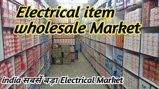 Electrical Accessories wholesale Market  !! बिजली के समान का होलसेल मार्केट दिल्ली