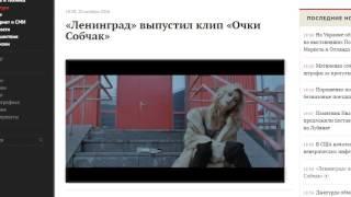 «Ленинград» выпустил клип «Очки Собчак»  4522
