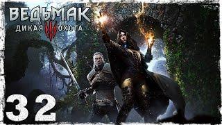 [PS4] Witcher 3: Wild Hunt. #32: Отличная пещера.