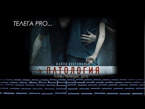 Телега PRO... Патология - Быстрый обзор фильма (мнение о фильме)