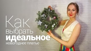 как выбрать  ИДЕАЛЬНОЕ  платье на новый год?