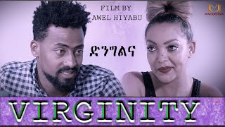 Best New Eritrean Film Virginity By AWEL HYABU #MAHDERNA#FILM#UHD video 2019