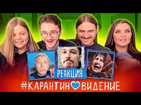 Карантиновидение 2020 - Отбор #2 - Ильич и Соня (Little Big), Эльдар Джарахов и Алина Пязок