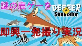 謎の鹿ゲーを即興一発撮り実況!!