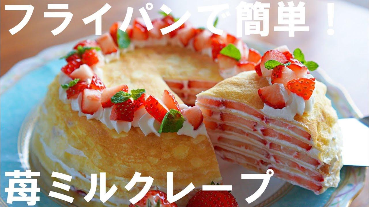 で ホット クレープ ミックス ケーキ ミル ホットケーキミックスで作る ミルクレープ