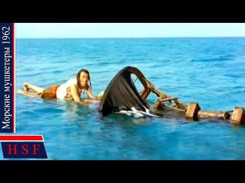 Красивые женщины, абордажи и рукопашные схватки! | Mopcкие мушкетеры | Комедия о морских пиратах