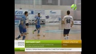 В Новом Уренгое проходит первенство России по мини-футболу