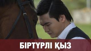 ТОРЕГАЛИ ТОРЕАЛИ - БИРТУРЛИ КЫЗ (премьера песни) 2016