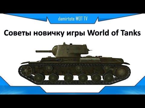 Советы новичку игры World of Tanks, как начать играть лучше