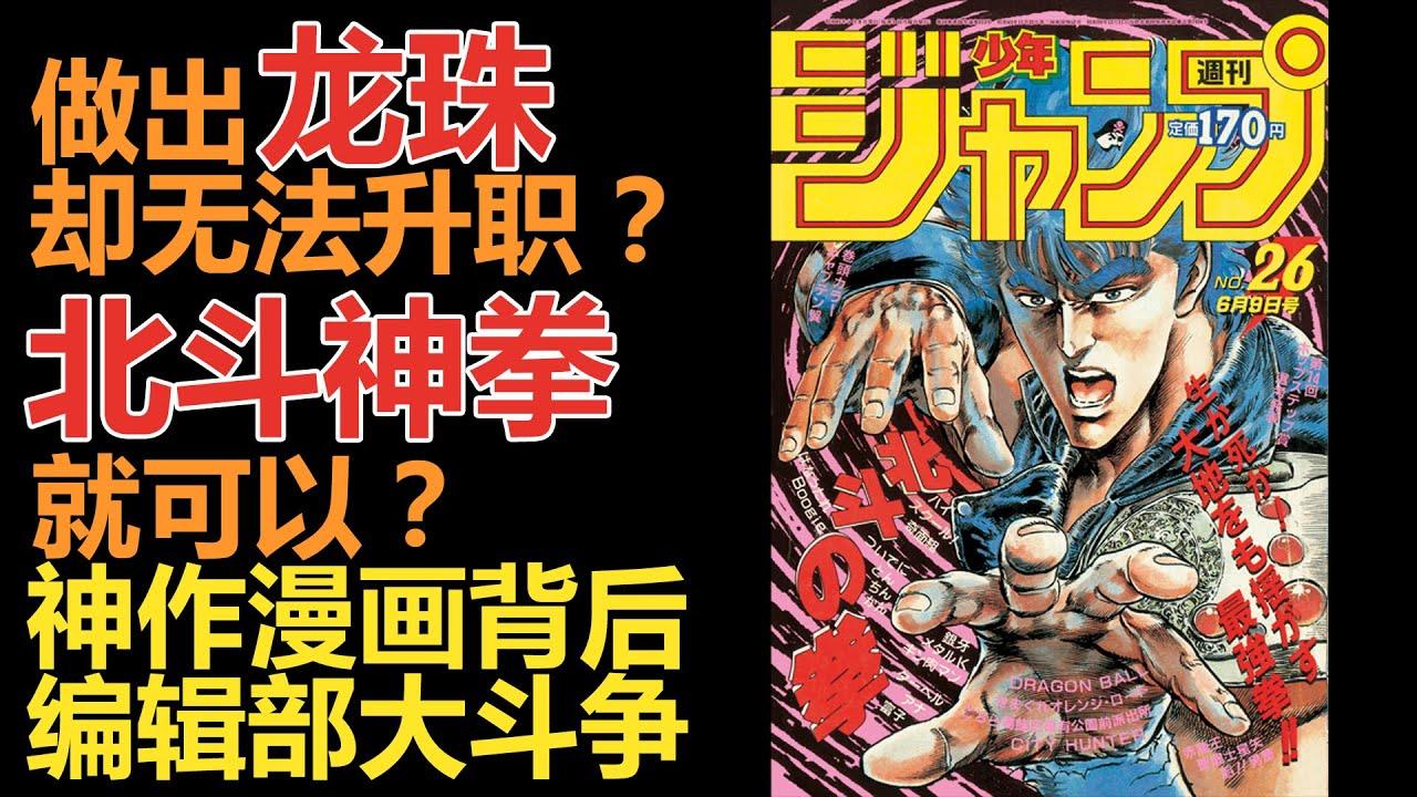 戰鬥的《周刊少年Jump》編輯部與原哲夫 #1|| 从龙珠到海贼王的后宫甄嬛传