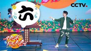 邓男子的神奇魔法,五分钟游历全国|CCTV少儿