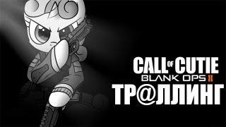Call of Duty:BO2 - БОМБАНУЛО ОТ ПОНИ