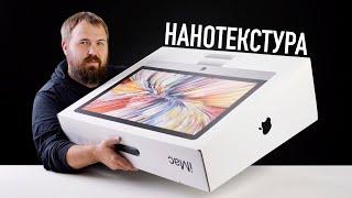 Распаковка iMac 27 2020 с нанотекстурой за 600.000 рублей. Две причины почему надо покупать...
