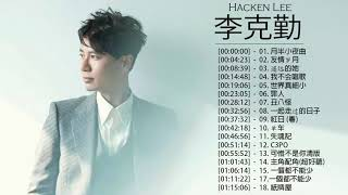 hacken Lee songs