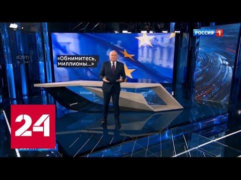 Коронавирус воплотил в жизнь мечту Греты Тунберг - Россия 24