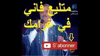Moncef Saidi - متليع فاني في غرامك