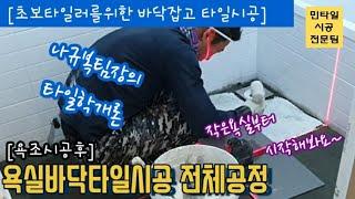 [타일시공]욕조있는 욕실바닥타일시공 전과정/초보타일러를…