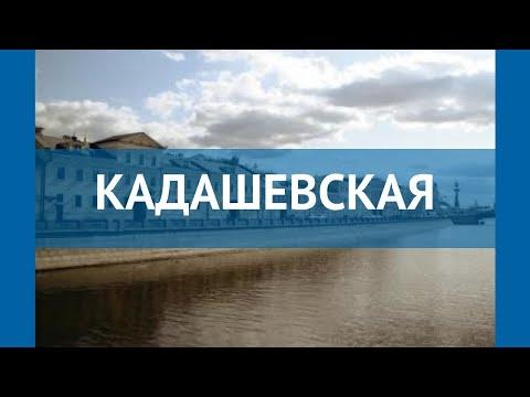 КАДАШЕВСКАЯ 4* Россия Москва/Подмосковье обзор – отель КАДАШЕВСКАЯ 4* Москва/Подмосковье видео обзор