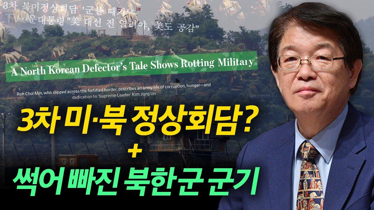 [이춘근의 국제정치 151회] ① 3차 미·북 정상회담? + 썩어 빠진 북한군 군기