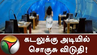 Luxurious Accomodation Under Sea in Maldives! | #Maldives