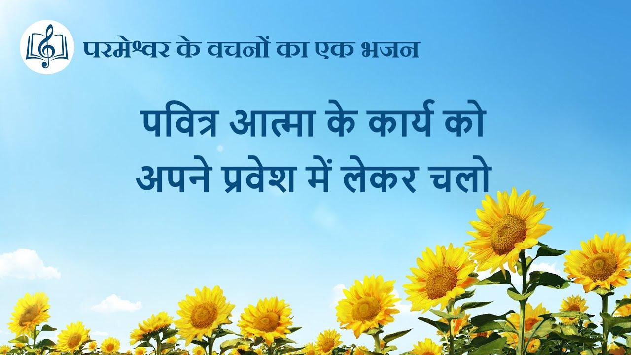 पवित्र आत्मा के कार्य को अपने प्रवेश में लेकर चलो | Hindi Christian Song With Lyrics
