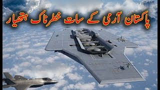 07 strongest and powerful weapons of pakistan armed forces   پاکستان آرمی کے سات خطرناک ہتھیار