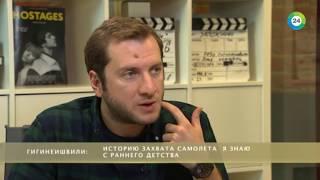 Резо Гигинеишвили: Мы ничего не приукрашивали