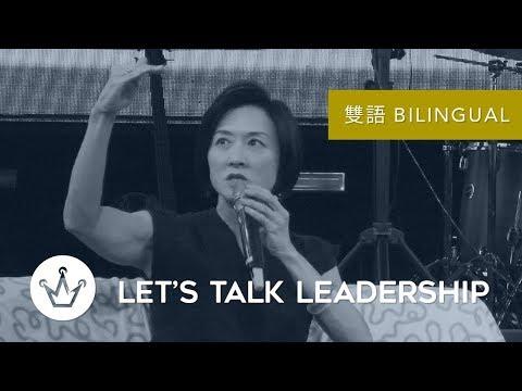 Let's Talk Leadership (中文)
