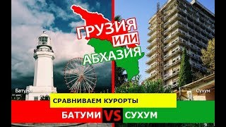 Батуми или Сухум | Сравниваем курорты  Грузия или Абхазия - где лучше?