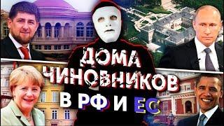 Сравниваем Дома Российских и Зарубежных Чиновников  Быть Или