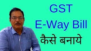 GST E-Way Bill कैसे बनाये ? | Generating GST E-Way Bill on Trial