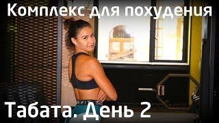 Табата для похудения - всего 20 минут в день. День 2