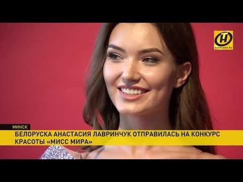 Белоруска Анастасия Лавринчук отправилась покорять «Мисс Мира» в Лондон