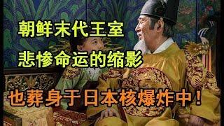 李鍝:【朝鲜末代王室】悲惨命运的缩影!也'葬身于日本核爆炸'中!