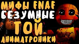 - МИФЫ FNAF БЕЗУМНЫЕ ТОЙ АНИМАТРОНИКИ УЖАС