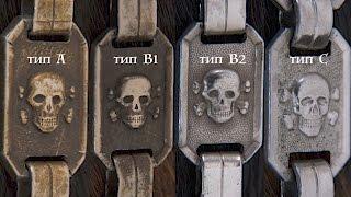 Кинжал СС 1936 года, сравнение основных типов цепей. SS Chained dagger m1936!(, 2017-03-31T15:07:36.000Z)