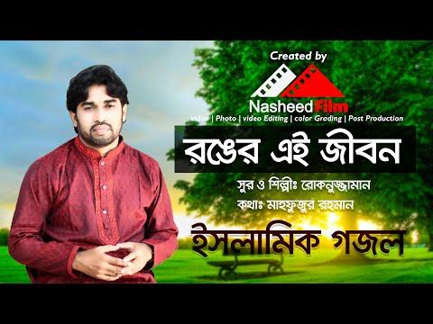 ranger-ei-jibon-|-bangla-islamic-song-|-rokonuzzaman-|-2019-|-4k-|-created-by-nasheed-film