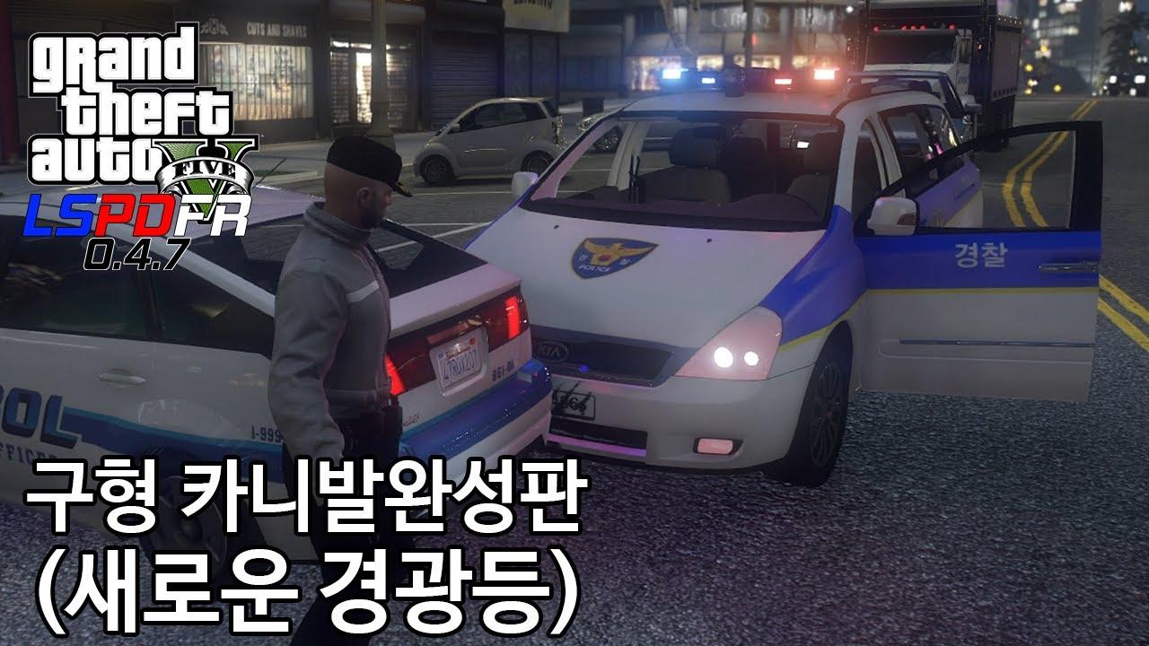구형 카니발 새로운 경광등 - GTA V LSPDFR 0.4.7: 경찰모드 시즌 III #161