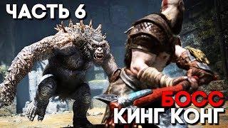 God of War 4 (2018) Прохождение Часть 6 ► БОЙ С КИНГ - КОНГОМ