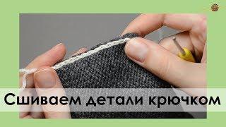 СШИВАЕМ ДЕТАЛИ ВЯЗАНИЯ КРЮЧКОМ. Уроки вязания спицами. || НАЧНИ ВЯЗАТЬ!