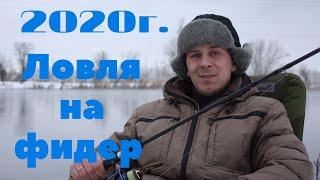 Ловля на фидер на реке Урал Зима 2020 Бешеный клев чебака Уловистая оснастка инлайн