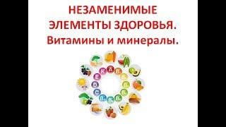 Роль витаминов и минералов в нашей жизни и нашем здоровье.  Елена Новикова, врач