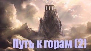 God of war. Путь к горам (2) PS4