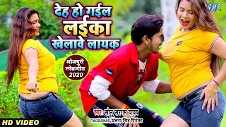 देह हो गईल लईका खेलावे लायक | #VIDEO_SONG | #Sonu Sargam Yadav | Bhojpuri Superhit Song 2020